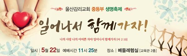 [새생명축제] 0079