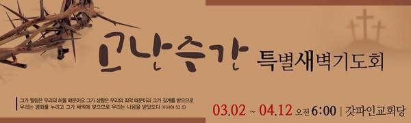 [고난주간] 0038