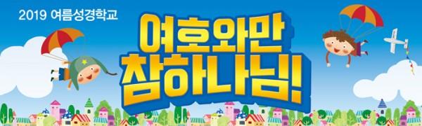 [성경학교] 0043