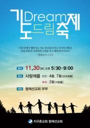 [부흥회,집회] 0044