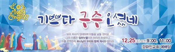 [성탄주일] 0060