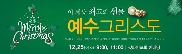 [성탄주일] 0063