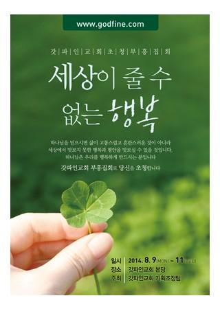 [부흥회,집회] 0031