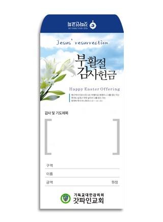 [절기헌금] 0004