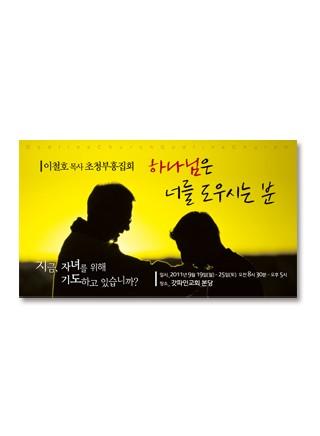 [부흥회/집회] 0002