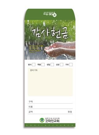 [십일조/감사] 0005