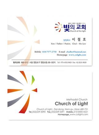 [교회명함] 0012