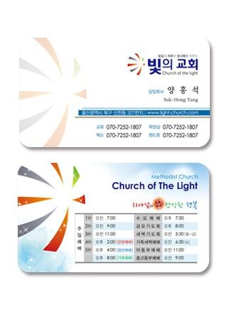 [교회명함] 0014