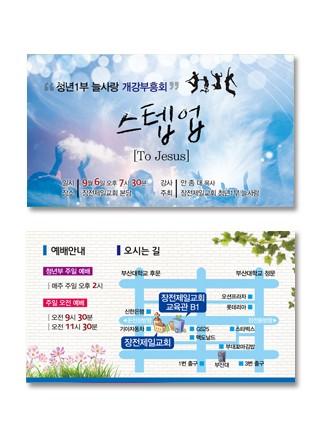 [부흥회/집회] 0004