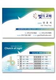 [교회명함] 0018