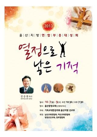[부흥회,집회] 0033