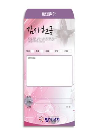 [십일조/감사] 0010