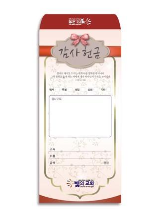 [십일조/감사] 0011