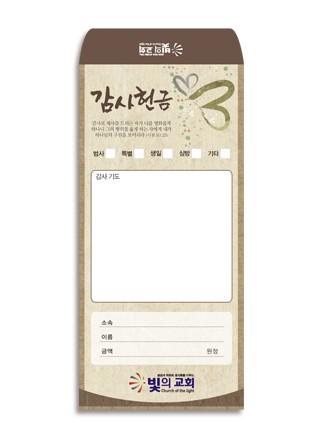 [십일조/감사] 0012