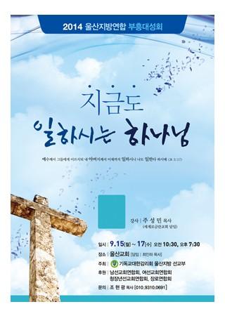 [부흥회,집회] 0034
