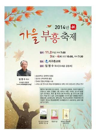 [부흥회,집회] 0035