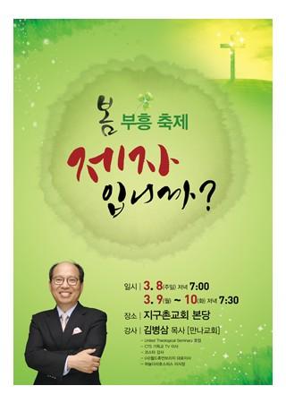 [부흥회,집회] 0038