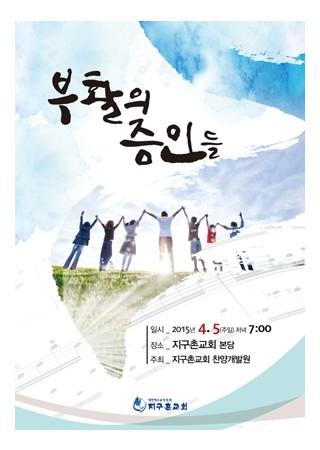 [부흥회,집회] 0039