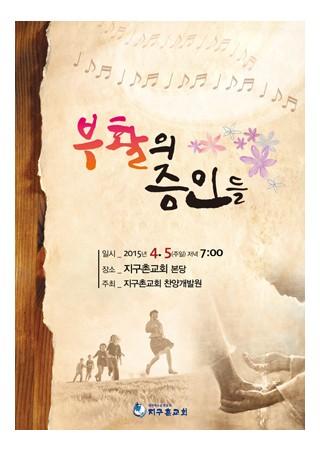 [부흥회,집회] 0040