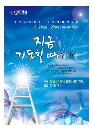 [부흥회,집회] 0032